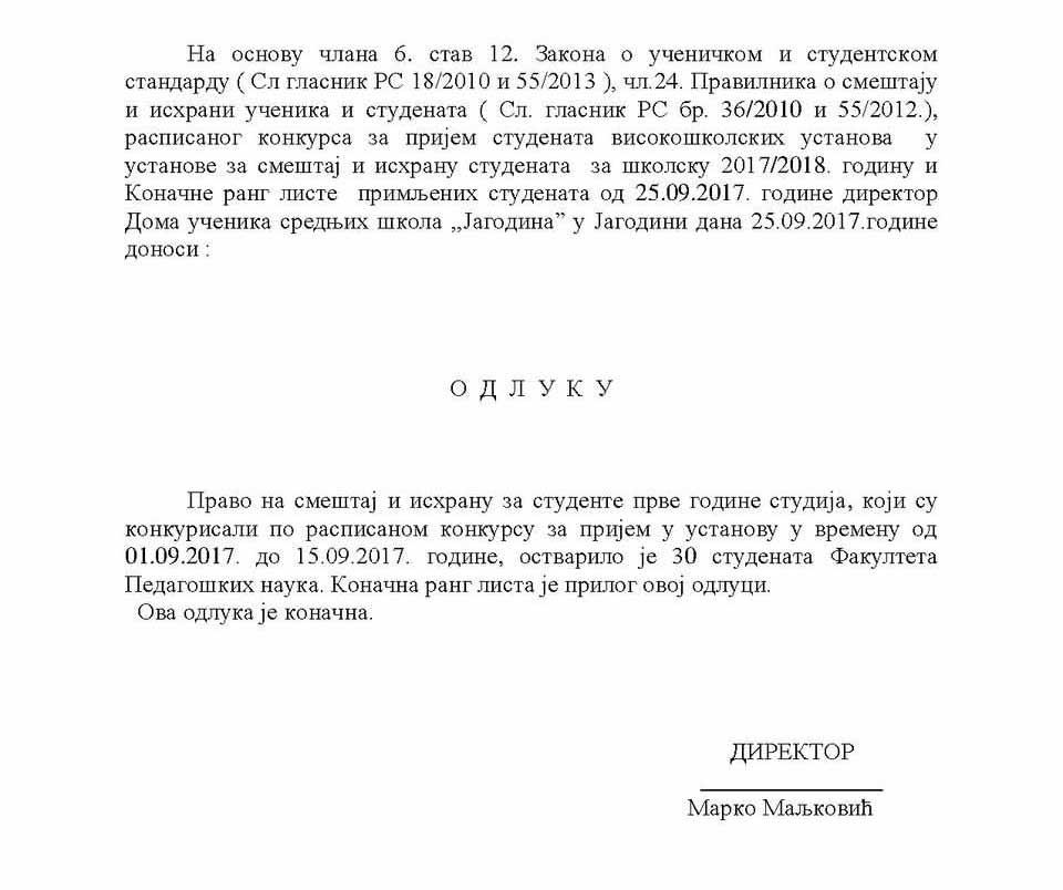 Odluka_direktora_o_pravu_na_smestaj_i_ishranu_2017